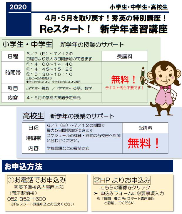 Reスタ講座詳細