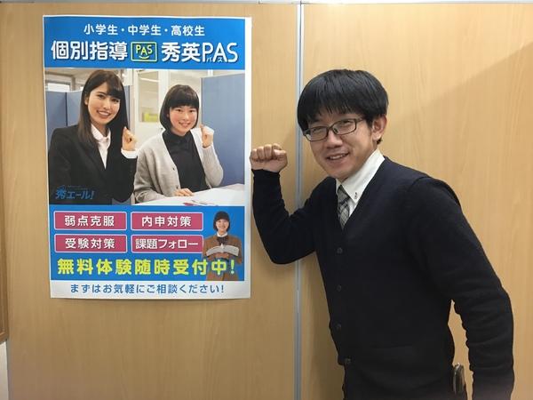 浅野 貴哉【大高駅前校責任者】