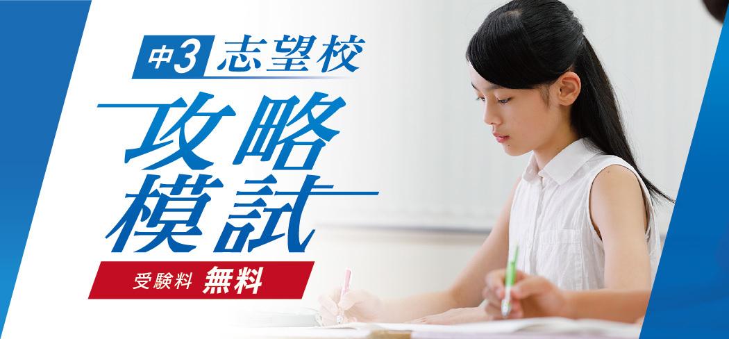 中3志望校攻略模試