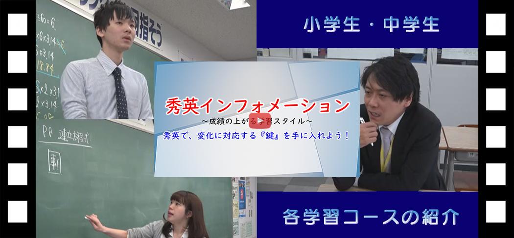 秀英インフォメーション ~ 各学習コースの紹介 ~