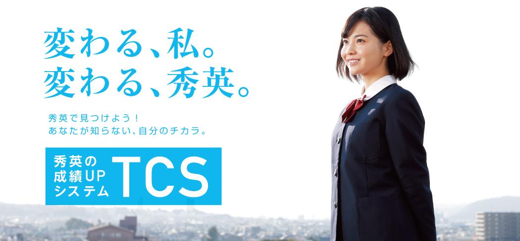 秀英予備校の成績UPシステム『TCS』