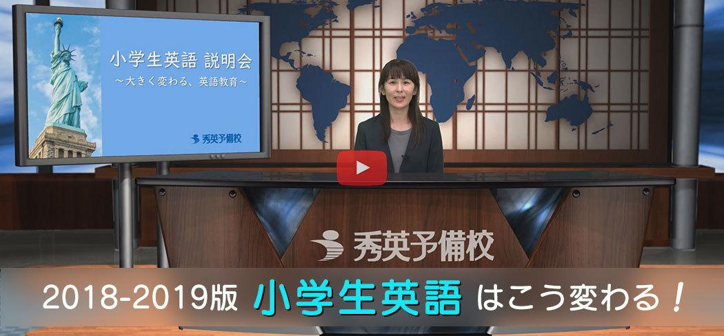 小学生英語 説明会動画