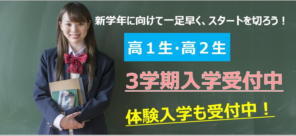 大学受験部3学期入学受付中