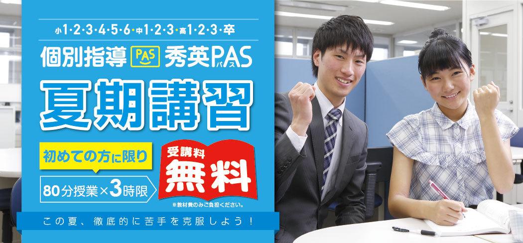 2017 個別指導秀英PAS 夏期講習