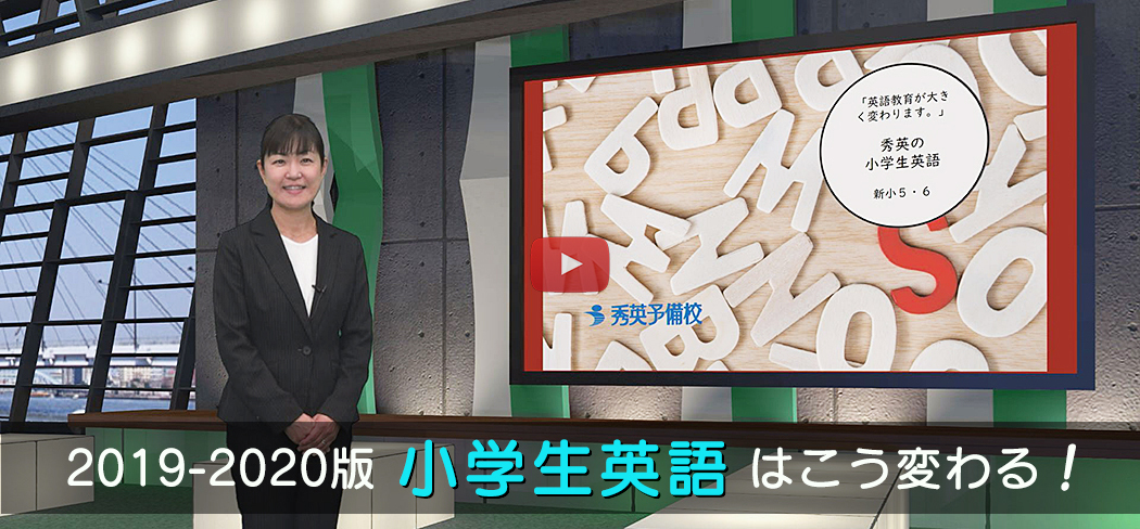 2019-2020版 小学生英語説明会