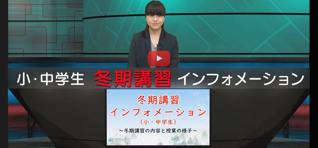 2018冬期講習インフォメーション(小・中学生)