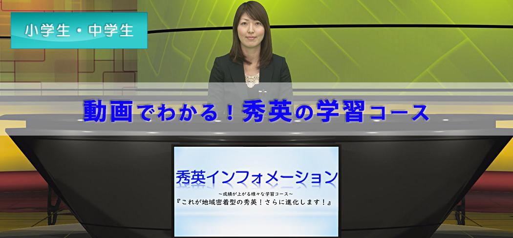 動画でわかる!秀英の学習コース