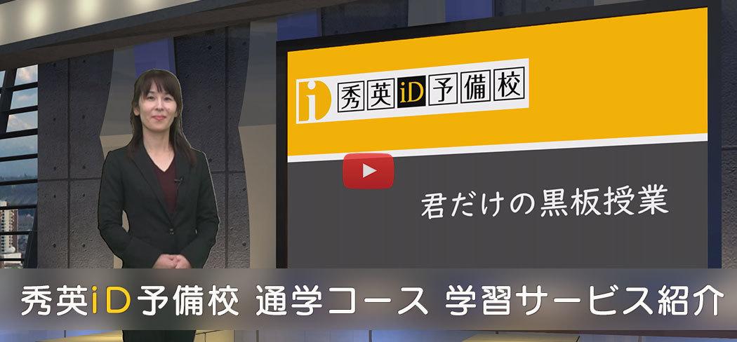 秀英iD予備校 通学コース 学習サービス紹介