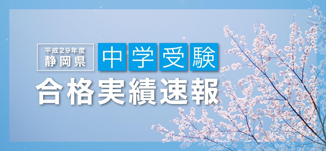 静岡県 中学受験合格実績速報