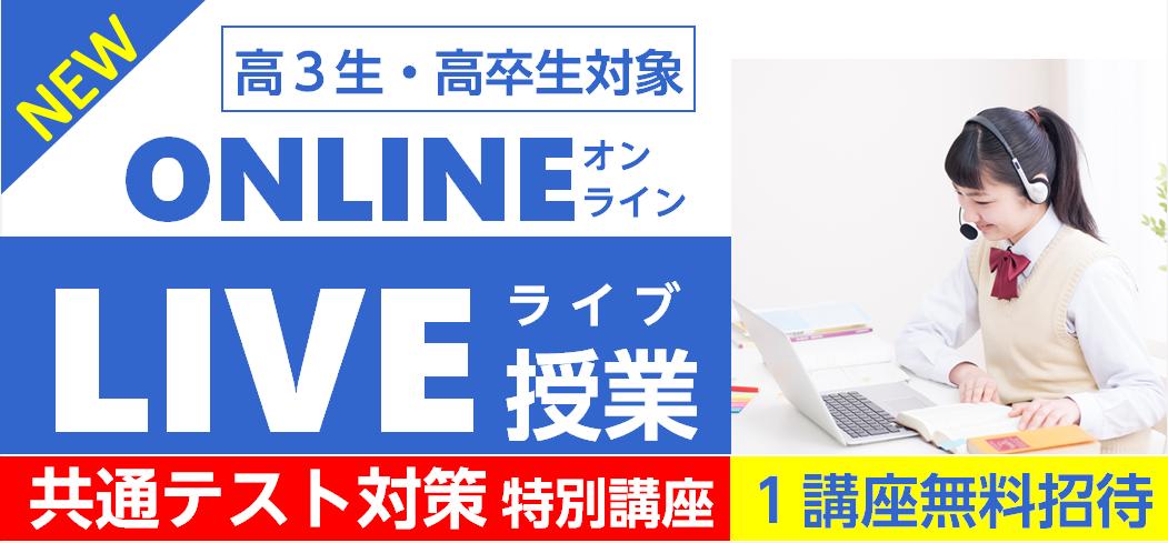 大学受験部 オンラインライブ授業