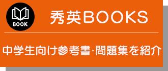 秀英BOOKS