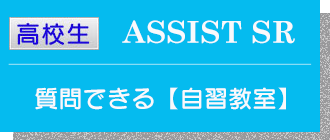 ASSIST SR